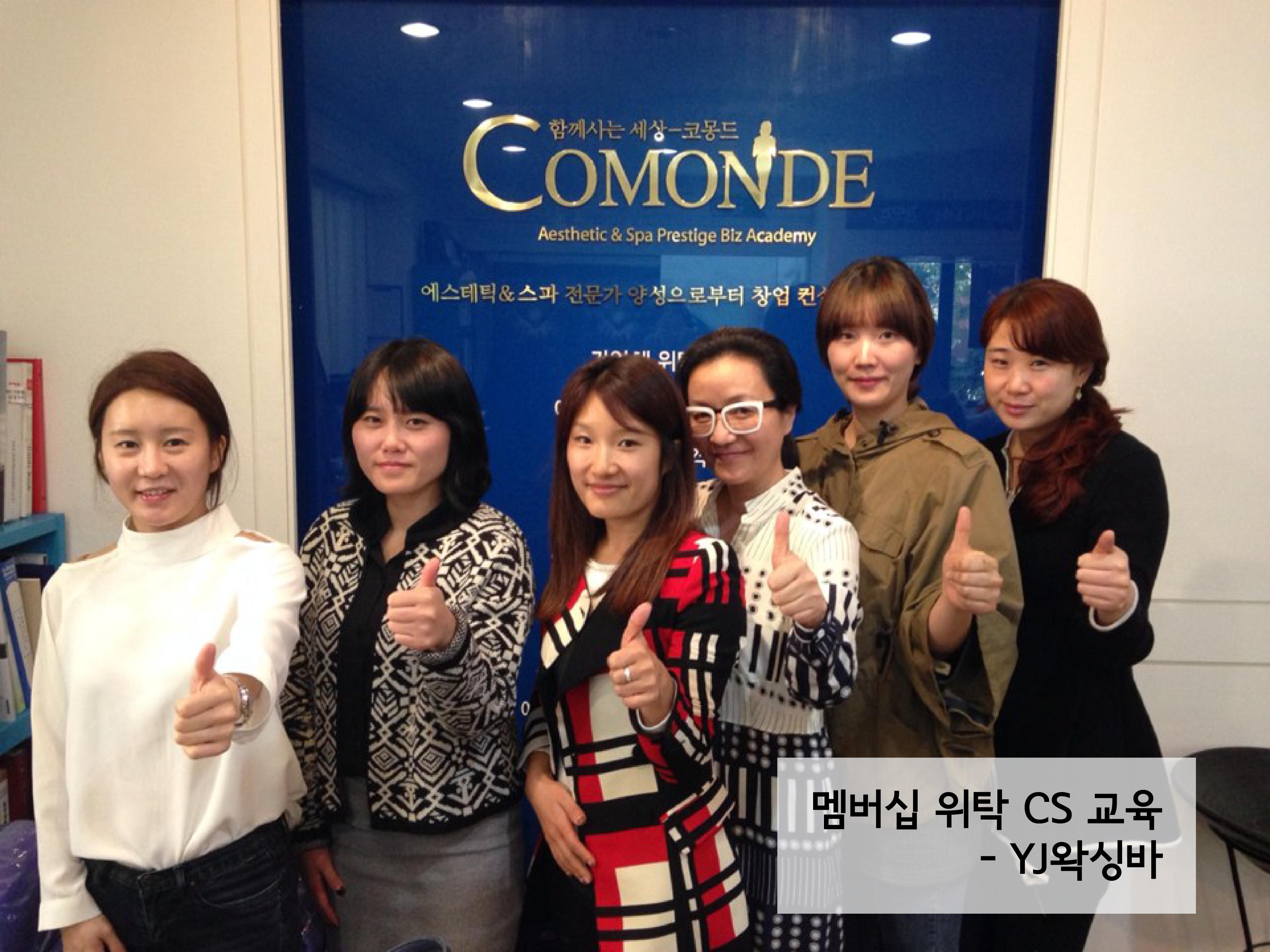 2014. 10. 04 오늘 CS교육으로 한층 더 자신감이 넘치는 YJ식구들입니다^^