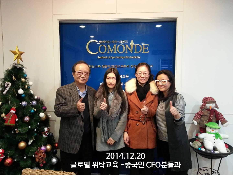 2014. 12. 20 글로벌 위탁교육 - 중국인 CEO분들과