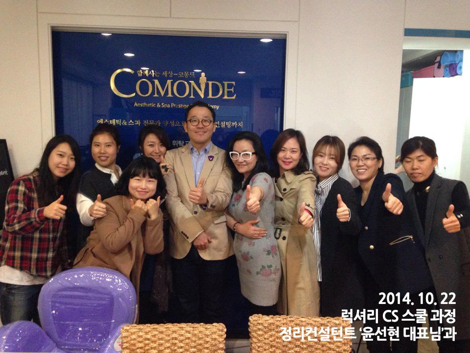 2014. 10. 22 정리컨설턴트 윤선현대표님과 함께한 수업 / 럭셔리 CS스쿨 中