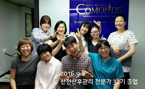 산전산후관리 전문가과정 32기 졸업식