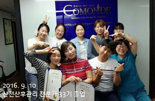 산전산후관리 전문가과정 33기 졸업식