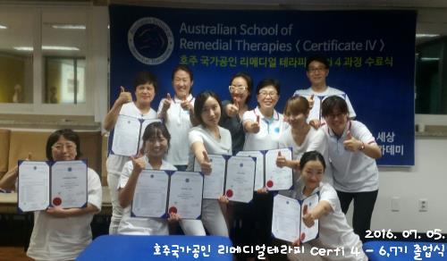호주국가공인 리메디얼테라피 6,7기 졸업식