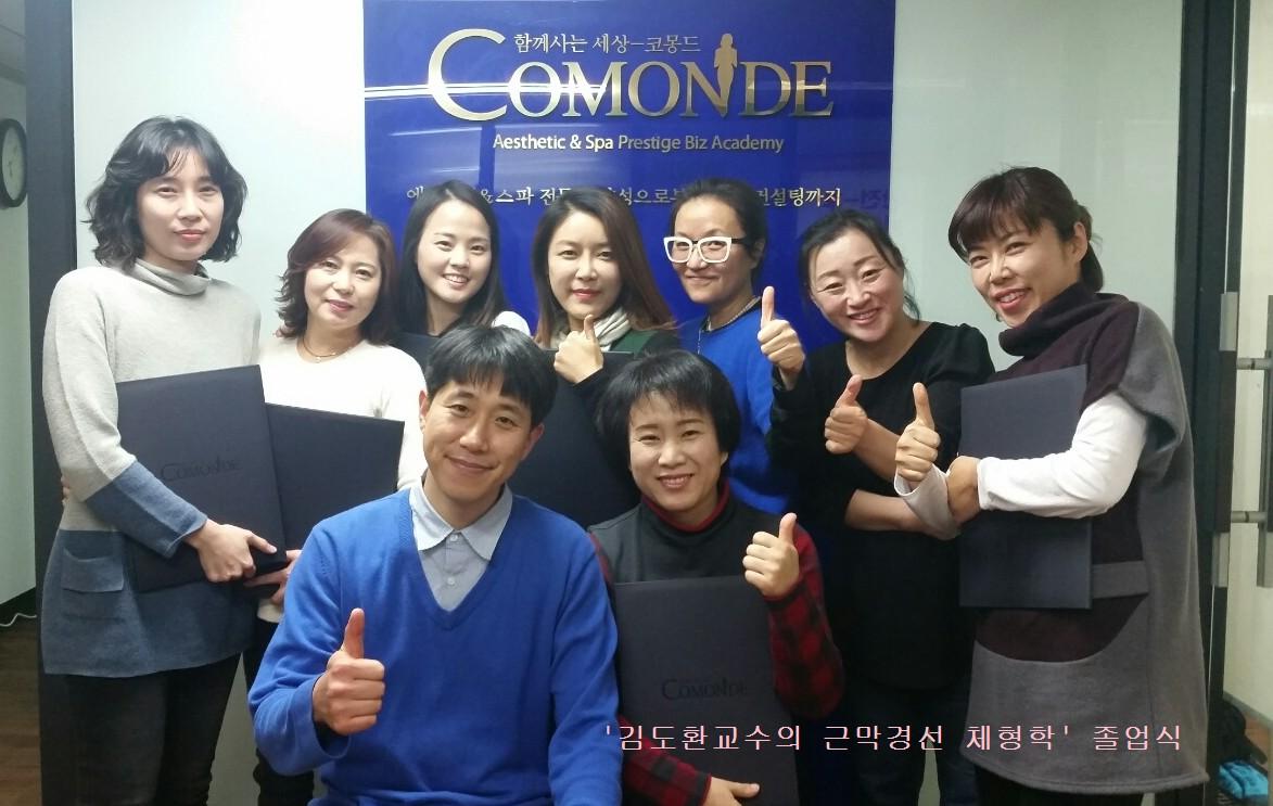 산전산후관리 전문가과정 졸업식