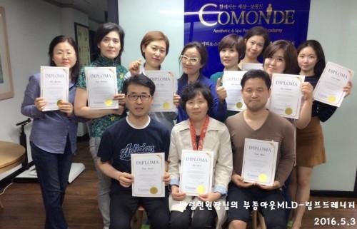 박정현원장의 '부종아웃 림프드레니지' 졸업식