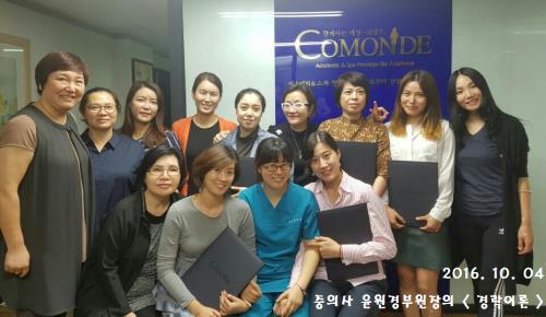 윤원경부원장님의 경락이론 졸업을 진심으로 축하드립니다~