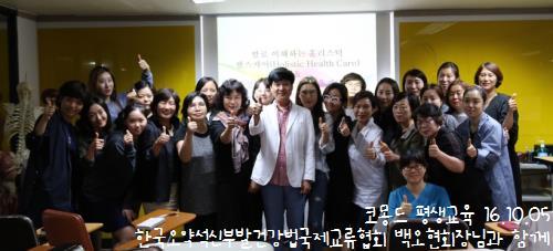 한국오약석신부 발건강법국제교류협회 백오현회장님과 함께 평생교육 진행했습니다 참 의미있는 시간이었습니다^^