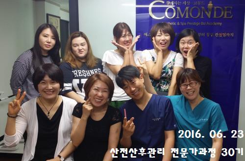 산전산후관리 전문가과정 30기 졸업식