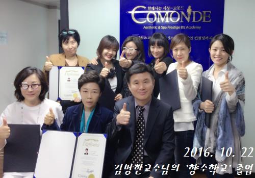 김병현교수님의 '향수학교'졸업식 정말 아름답습니다~